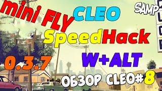 [CLEO]: Cleo SpeedHack для DRP,ARP,SRP SAMP 0.3.7!  #8