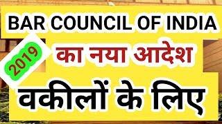 Bar Council of India || वकीलों के लिए नया आदेश