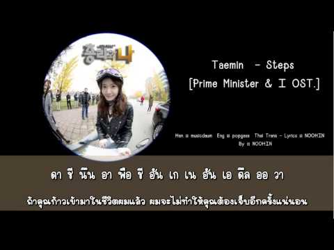 [Thai Sub] Taemin - Steps [Prime Minister & I OST]