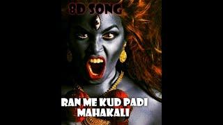 Ran me kud padi maa kali || 8D Song || Use headphone/earphone ||