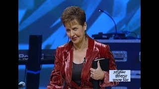 পরিত্রাণের বার্তা - Salvation Message - Joyce Meyer