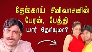 நடிகர் Thengai Srinivasan பற்றிய சுவாரஸ்ய தகவல்கள்