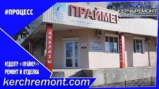 Строительные и отделочные работы в Керчи для ЛДЦ ПРАЙМЕР от компании КЕРЧЬ РЕМОНТ
