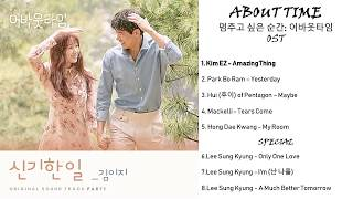 Download FULL ALBUM + SPECIAL — About Time (K-Drama)