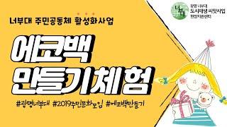 너부대 주민공동체 활성화-2019에코백만들기