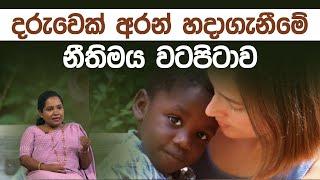 දරුවෙක් අරන් හදාගැනීමේ නීතිමය වටපිටාව   Piyum Vila   18 - 02 - 2020   Siyatha TV Thumbnail