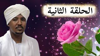 كرم سيدنا النَّبيِّ صلى الله عليه وسلم  برنامج #عبق_الشذى الحلقة 3 الشيخ سفيان الخنجر