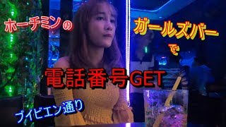ホーチミン ガールズバーで電話番号をゲット ブイビエン通りが安くて楽しい  Got her number. girls bar in Bui VIen street, Ho Chi Minh