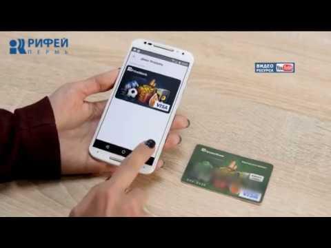 Банковские карты с NFC
