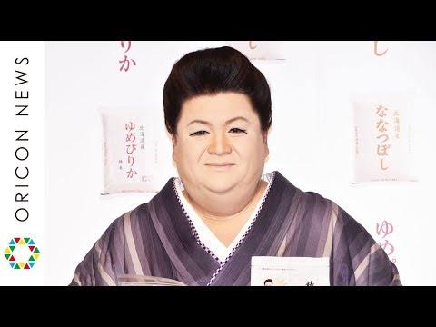 マツコ、寺田心の純粋さに警戒心 CM初共演も「来年は心くんだけかも…」 『平成29年産 北海道米 新米発表会』