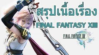 Final Fantasy XIII สรุปเนื้อเรื่องใน 20 นาที