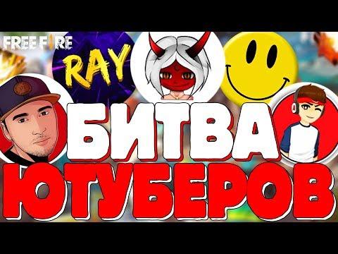 🔥БИТВА 100 ЮТУБЕРОВ В ФРИ ФАЕР! ➤ БИТВА 1 НА 1 И СТЕНКА НА СТЕНКУ! / БИТВА ЮТУБЕРОВ 2.0! (МОБ.2)