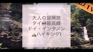 タイ最高峰ドイ・インタノン国立公園でハイキングしてみた!滝巡り編