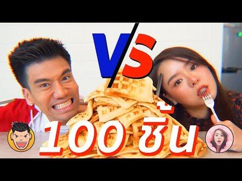 แข่งกินวาฟเฟิล พีชอีทแหลก VS ทีมBABYMOJIKO!! #วฟวEP7