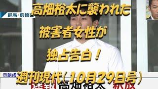 高畑裕太から襲われた被害女性が週刊現代に真相を告白 参考画像 http://...
