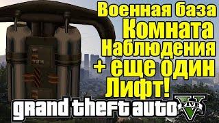 GTA 5 - ДЖЕТ-ПАК + Военная база [2 лифта + Комната Наблюдения]