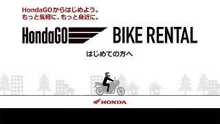 HondaGO BIKE RENTALご利用方法 「はじめての方へ」