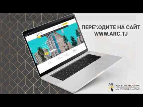 Строительная компания в Душанбе A&R Construction. Представляем  вам новую версию нашего сайта