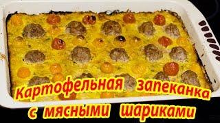 Картофельная запеканка с мясными шариками! ПРОЩЕ ПРОСТОГО)))