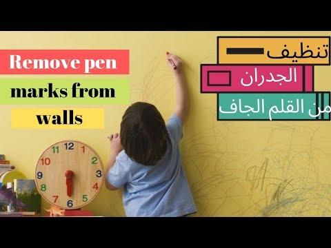 How to get pen or crayon off your walls/door إزالة بقع القلم الجاف أو الأقلام من الحائط/الباب