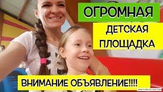 ВАЖНОЕ ОБЪЯВЛЕНИЕ/ День 5/ОГРОМНАЯ детская площадка