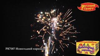 """РК7187 Новогодний карнавал 0,8"""" х 150"""