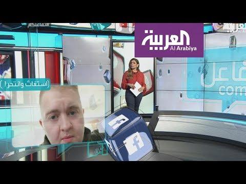 تفاعلكم : رجل يستغيث عبر فيسبوك ثم ينتحر!  - 17:54-2018 / 11 / 12