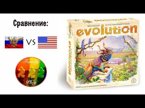 Настольная игра - Эволюция vs Evolution сравнение