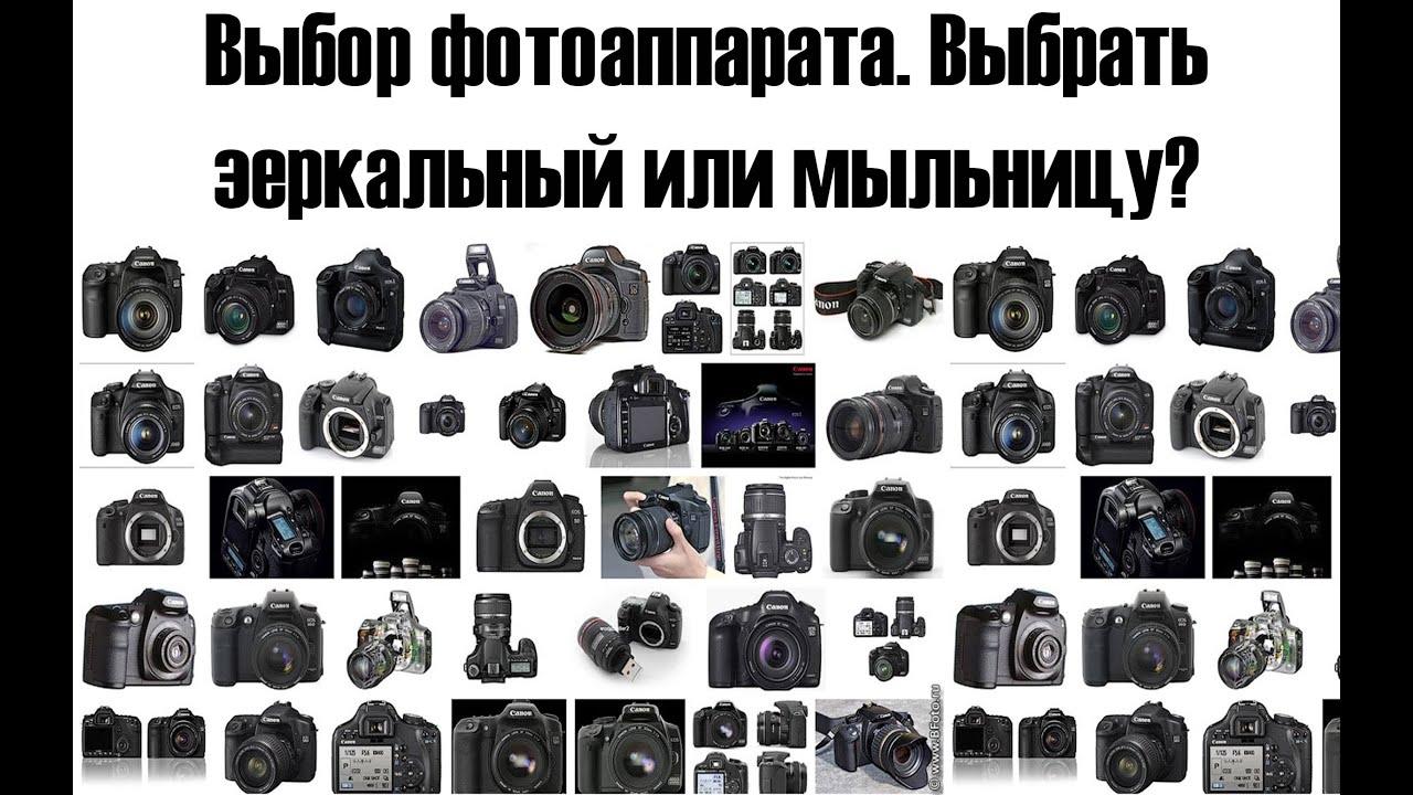 Выбор фотоаппарата  Выбрать зеркальный или мыльницу