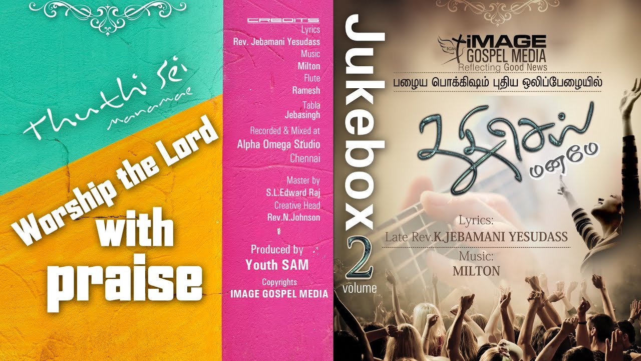 Thuthi Sei Manamae Vol - 2    Tamil Gospel Song Juke Box    Rev.K.Jebamani Jesudass    Milton    IGM