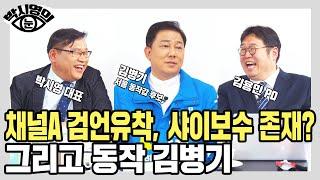 [박시영의눈] 채널A 검언유착, 샤이보수 존재? 그리고 동작 김병기