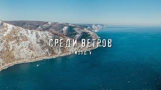 СРЕДИ ВЕТРОВ - ЭПИЗОД V \ БАЙКАЛ \ frostarts.ru \ аэросъемка в Иркутске