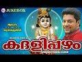 Kadalipazham   hindu devotional songs malayalam