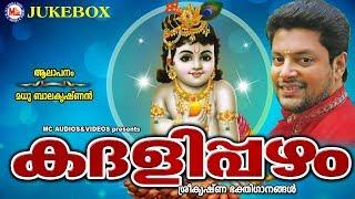 ഏറ്റവുംപുതിയ സൂപ്പർഹിറ്റ് ഗുരുവായൂരപ്പഭക്തിഗാനങ്ങൾ | Kadalipazham | Hindu Devotional Songs Malayalam