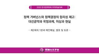"""2020 한국정책학회 추계학술대회 """"정책거버넌…"""