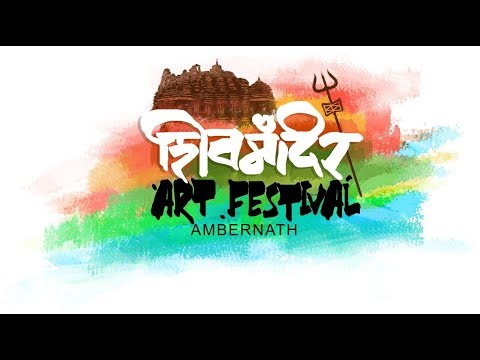 DAY-3 SHIV MANDIR ART FESTIVAL 2019 AMBERNATH