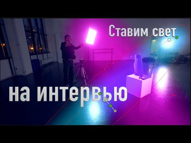 Снимаем видео для бизнеса. Как поставить свет и снять интервью на фильм-портрет