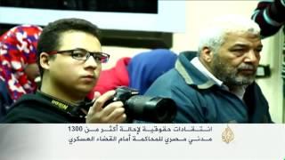 إحالة أكثر من 1300 مدني مصري للمحاكمة العسكرية