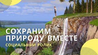 Социальный ролик «Сохраним природу вместе»