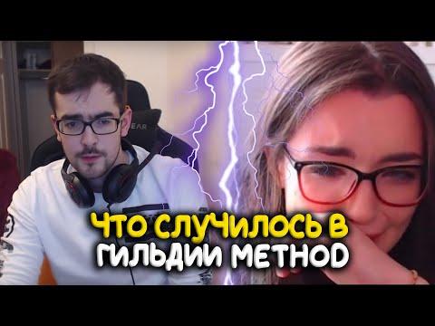 Что случилось в гильдии Method?