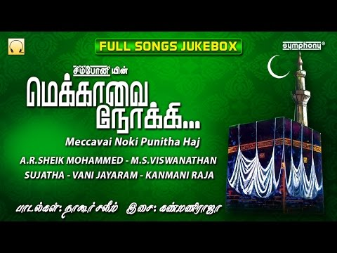 Meccavai Nokki | Hajj Padalgal | Islamic Tamil