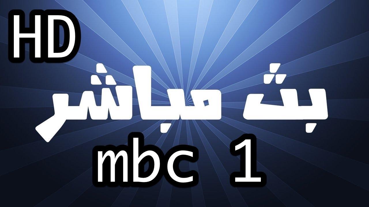 بث مباشر قناة Mbc 1 تنبيه مهــــم لكل المشتركين Youtube