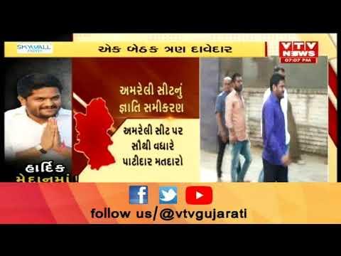Aaje Gujarat (આજે ગુજરાત) | 17 th February'19 | Vtv News