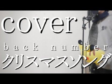 クリスマスソング/back number 【cover】, るぅと