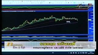 รณกฤต สารินวงศ์ 22-11-60 On Business Line & Life