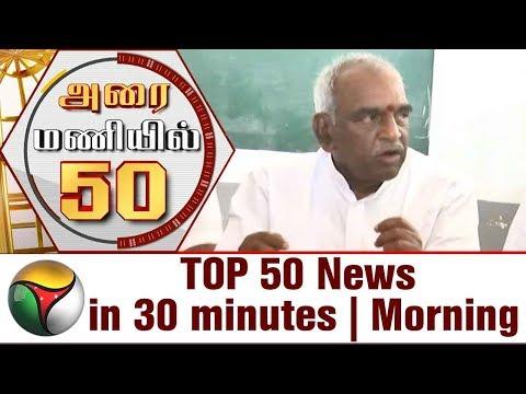 Top 50 News in 30 Minutes | Morning | 23/01/18 | Puthiya Thalaimurai TV