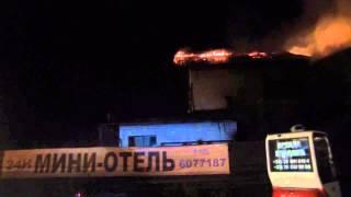 2014.08.01 Пожар в мини-отеле