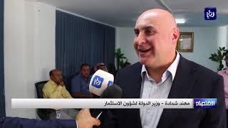 إطلاق الخارطة الاستثمارية في محافظة الطفيلة - (9-10-2017)