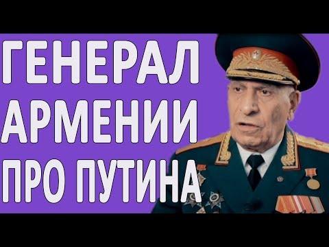 АРМЯНСКИЙ ГЕНЕРАЛ ПРО БУДУЩЕЕ РОССИИ, АРМЕНИИ И ВЛАДИМИРЕ ПУТИНЕ #НОВОСТИ2019 #ПОЛИТИКА