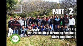 2018 | Mr. Pankaj Negi Ji's Pruning Session | Chirgaon | Rohru | Part 2 | Lets Grow Apple